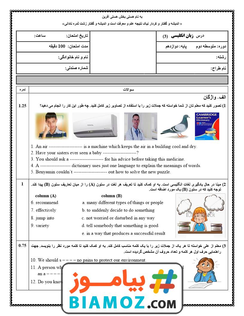 نمونه سوال نوبت دوم زبان انگلیسی (3) (سری13) — دوازدهم متوسطه