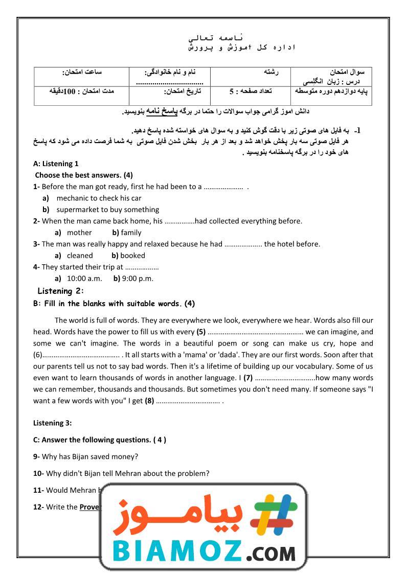 نمونه سوال نوبت دوم زبان انگلیسی (۳) (سری۲) — دوازدهم متوسطه