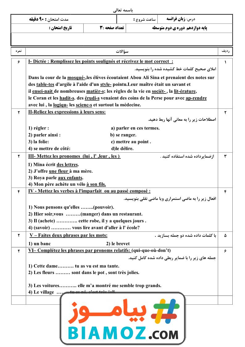 نمونه سوال نوبت دوم زبان فرانسوی با پاسخ (سری۳) — دوازدهم متوسطه