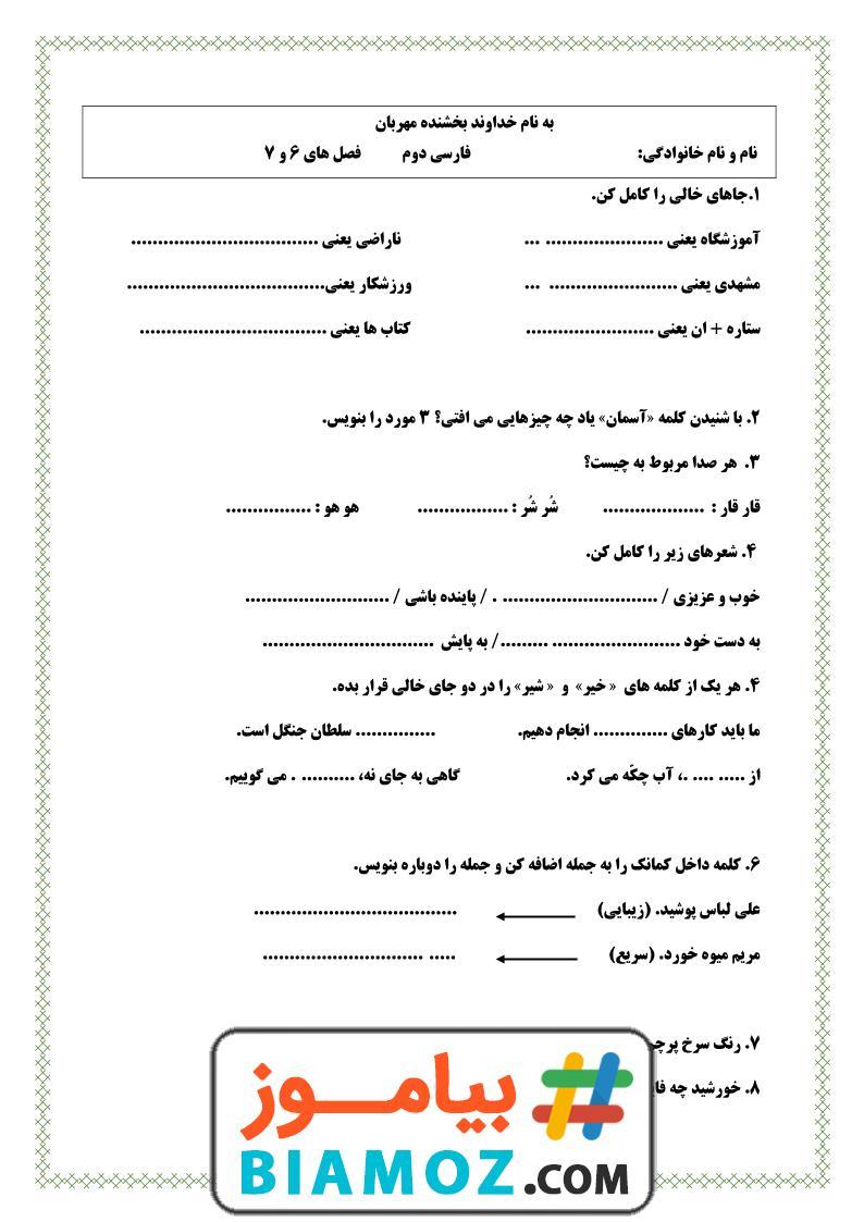 آزمون مداد کاغذی درس 13 تا 17 ادبیات فارسی — دوم ابتدایی