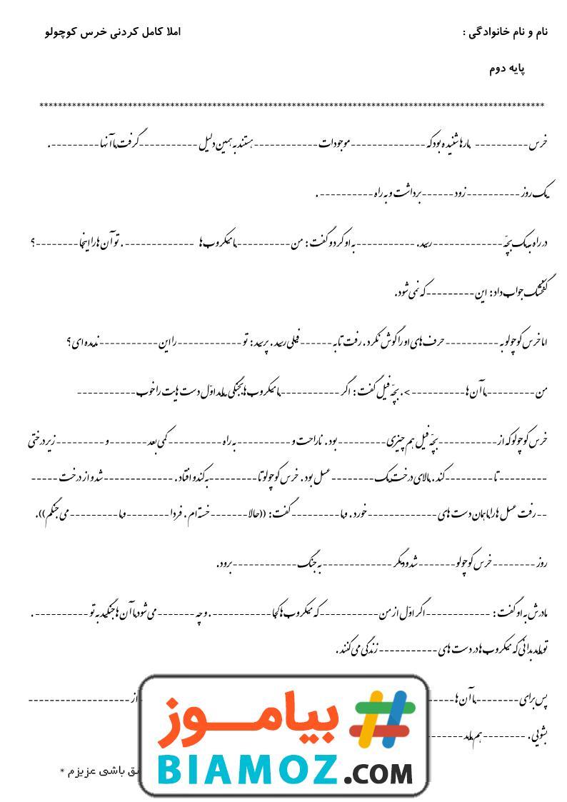 آزمون املای تکمیل کردنی فصل 2 درس 3 ادبیات فارسی — دوم ابتدایی