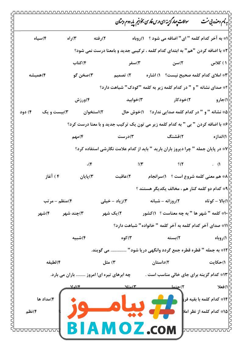 آزمون تستی بخوانیم درس 1 تا 7 ادبیات فارسی — دوم ابتدایی