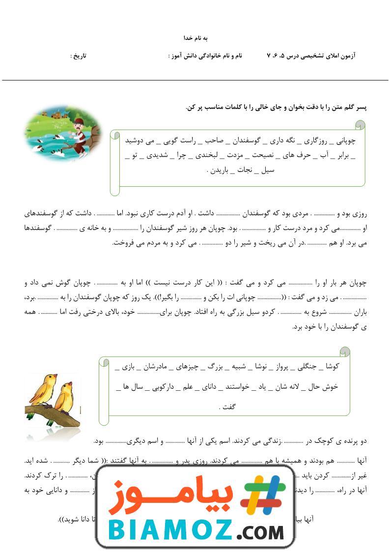 املای تشخیصی درس 5-6-7 ادبیات فارسی — دوم ابتدایی