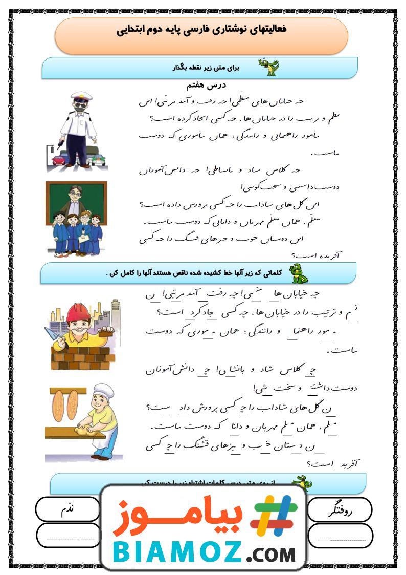 فعالیت نوشتاری فصل 3 درس 7 ادبیات فارسی — دوم ابتدایی