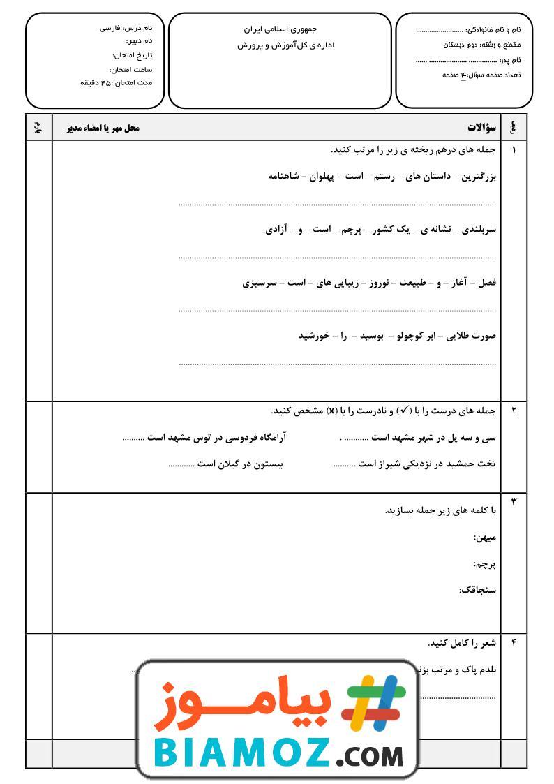 نمونه سوال نوبت دوم فارسی با پاسخ (سری1) — دوم دبستان