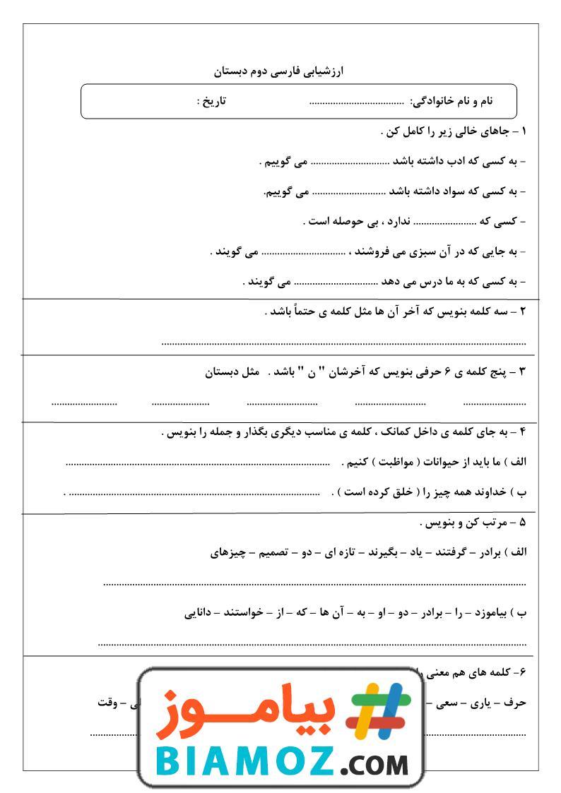 نمونه سوال نوبت دوم فارسی (سری14) — دوم دبستان