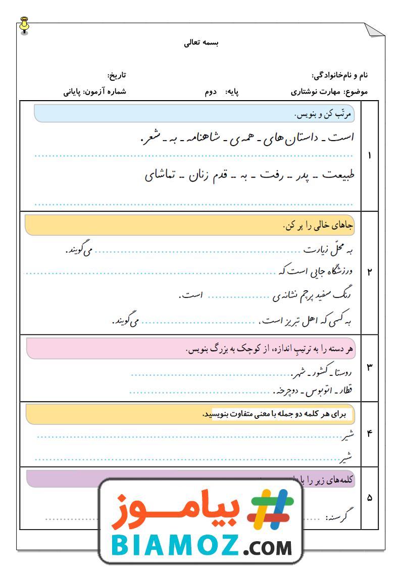 نمونه سوال نوبت دوم فارسی (سری15) — دوم دبستان