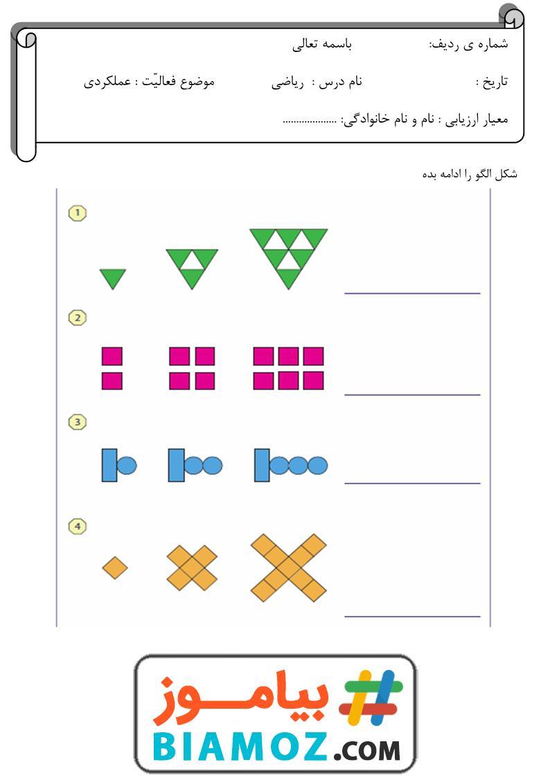 آزمون عملکردی فصل 1 عدد و رقم ریاضی (سری3) — دوم دبستان