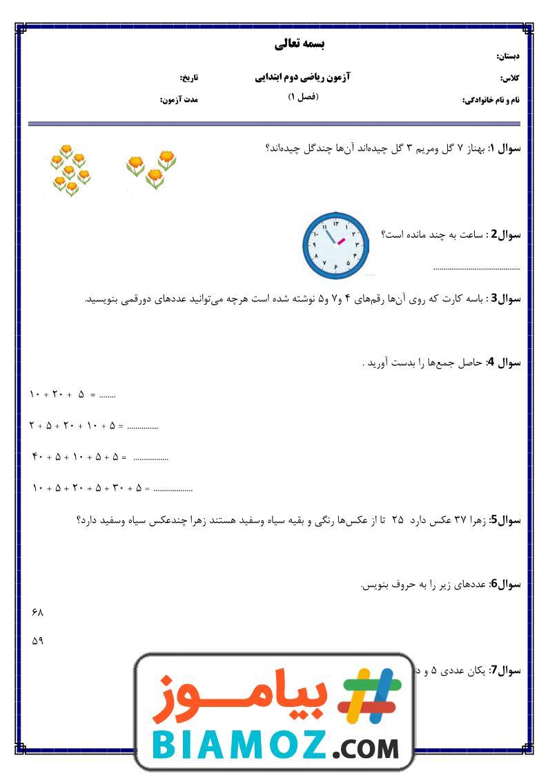 آزمون فصل 1 عدد و رقم ریاضی با پاسخ (سری2) — دوم دبستان