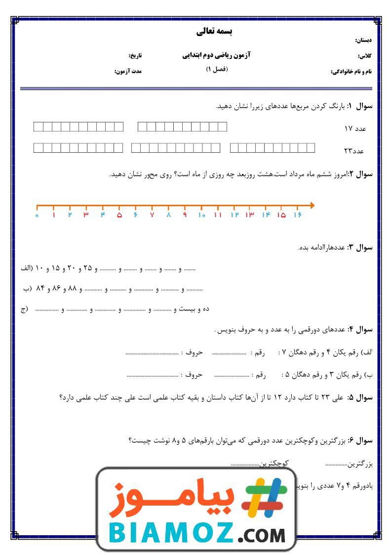 آزمون فصل 1 عدد و رقم ریاضی با پاسخ (سری3) — دوم دبستان