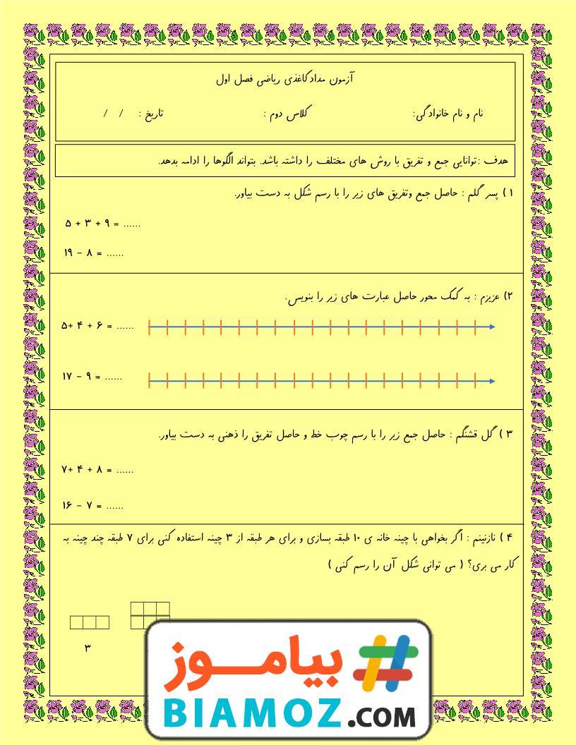 آزمون مداد کاغذی فصل 1 عدد و رقم ریاضی (سری3) — دوم دبستان