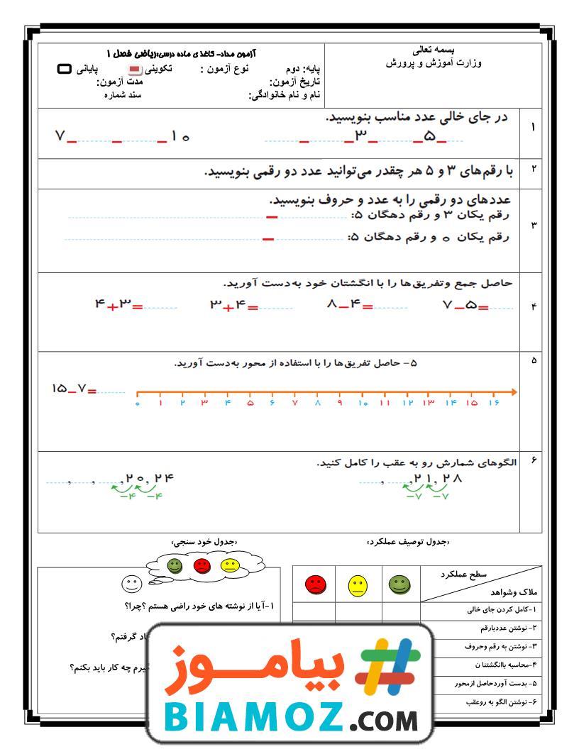 آزمون مداد کاغذی فصل 1 عدد و رقم ریاضی (سری4) — دوم دبستان