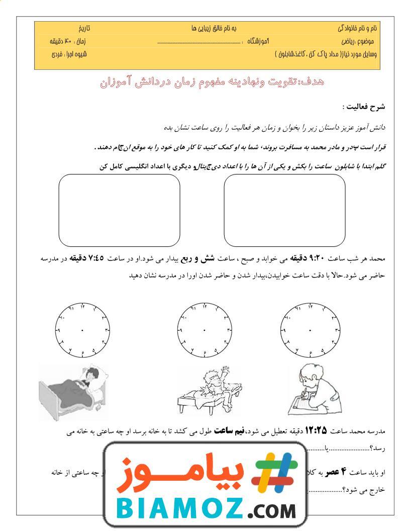 نمونه سوال ساعت فصل 1 عدد و رقم ریاضی (سری1) — دوم دبستان