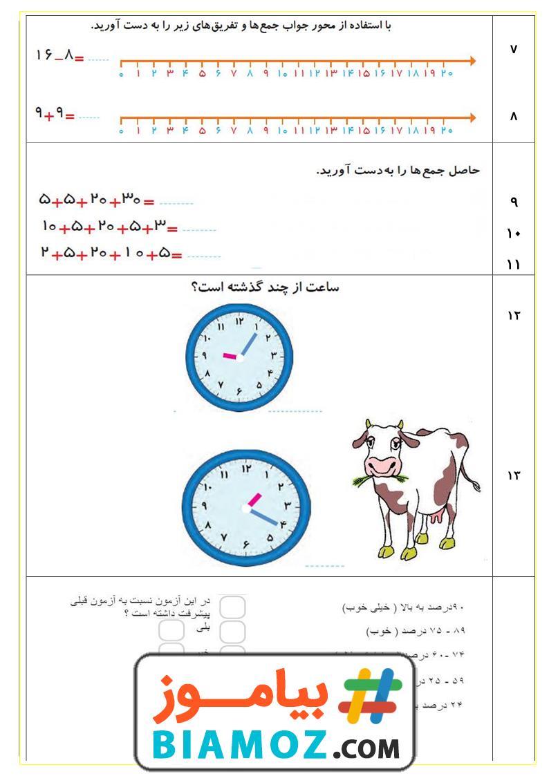 نمونه سوال فصل 1 عدد و رقم ریاضی با پاسخ (سری8) — دوم دبستان