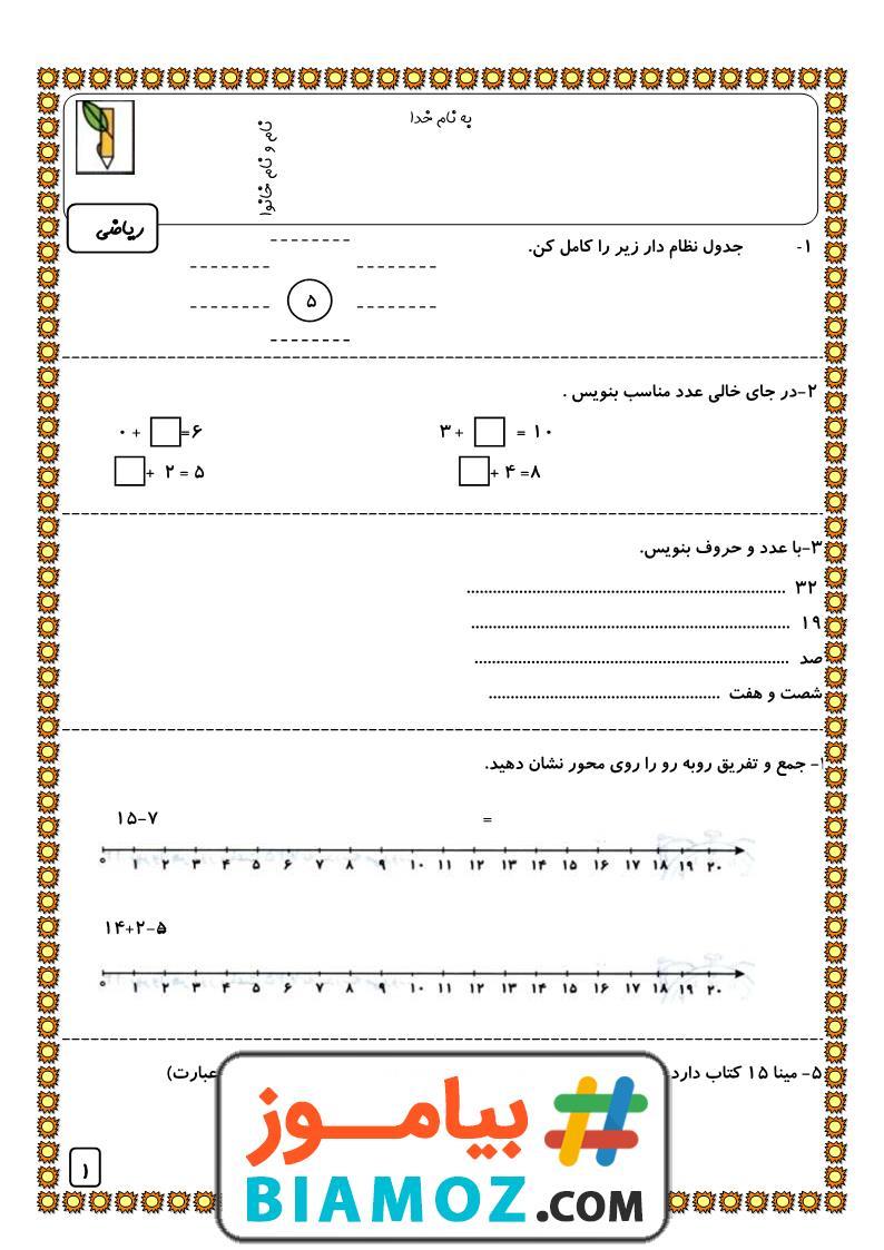 نمونه سوال فصل 1 عدد و رقم ریاضی (سری1) — دوم دبستان