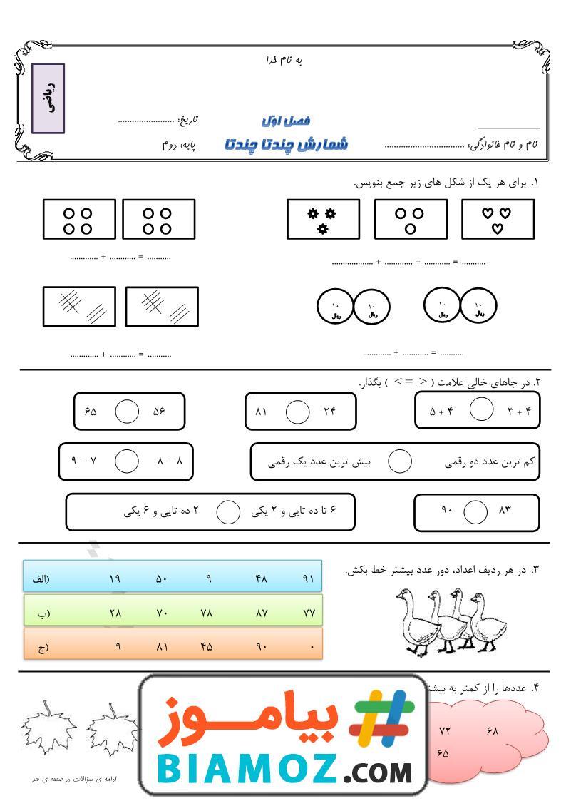 نمونه سوال فصل 1 عدد و رقم ریاضی (سری2) — دوم دبستان