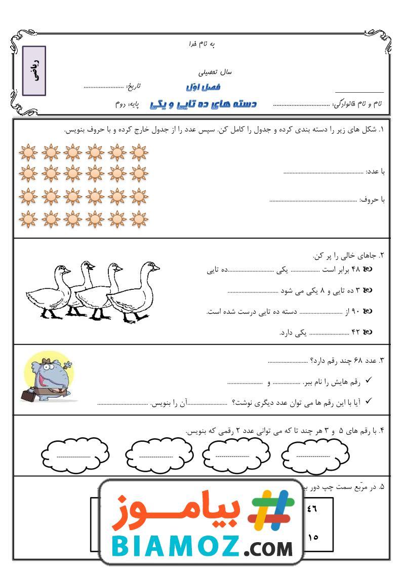 نمونه سوال فصل 1 عدد و رقم ریاضی (سری5) — دوم دبستان