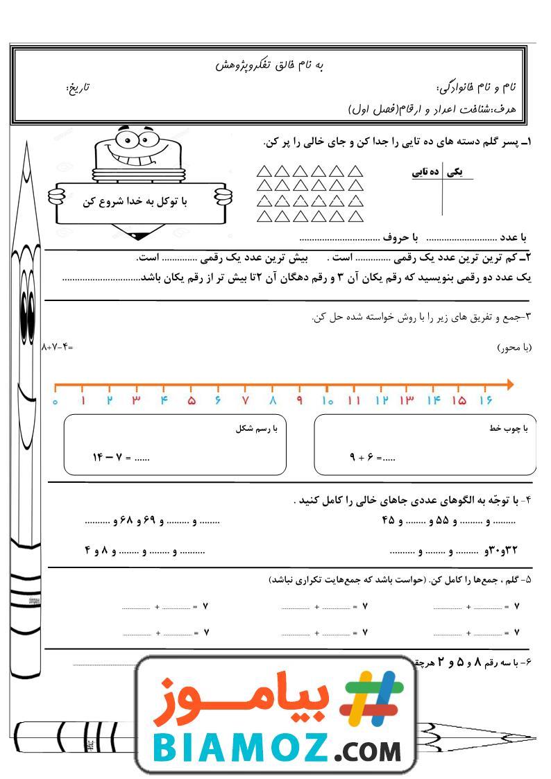 نمونه سوال فصل 1 عدد و رقم ریاضی (سری6) — دوم دبستان