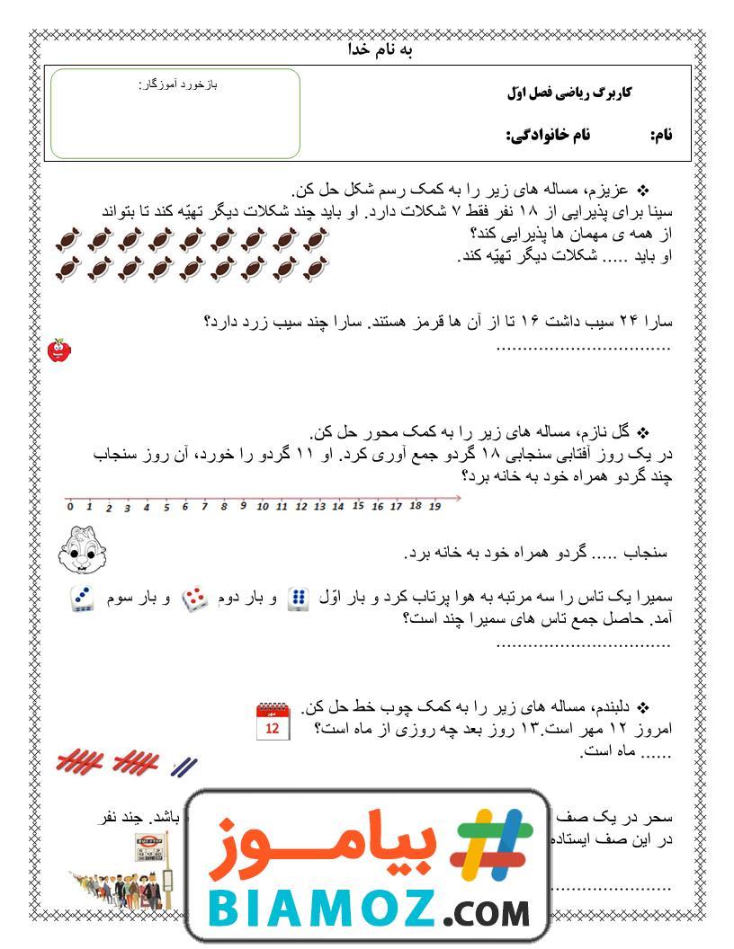 کاربرگ فصل 1 عدد و رقم ریاضی (سری1) — دوم دبستان