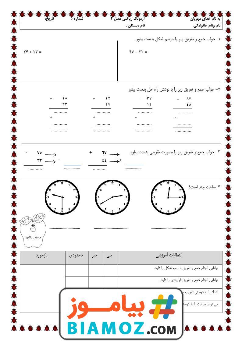 آزمونک فصل 2 جمع و تفریق اعداد دو رقمی ریاضی (سری1) — دوم دبستان