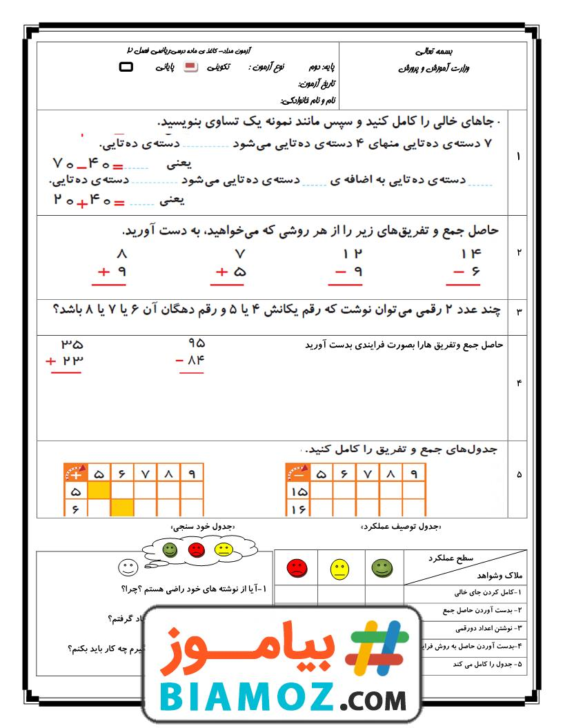 آزمون مداد کاغذی فصل 2 جمع و تفریق اعداد دو رقمی ریاضی (سری6) — دوم دبستان