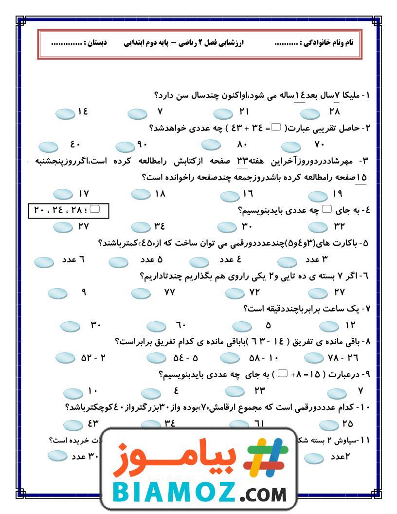 ارزشیابی فصل 2 جمع و تفریق اعداد دو رقمی ریاضی (سری1) — دوم دبستان