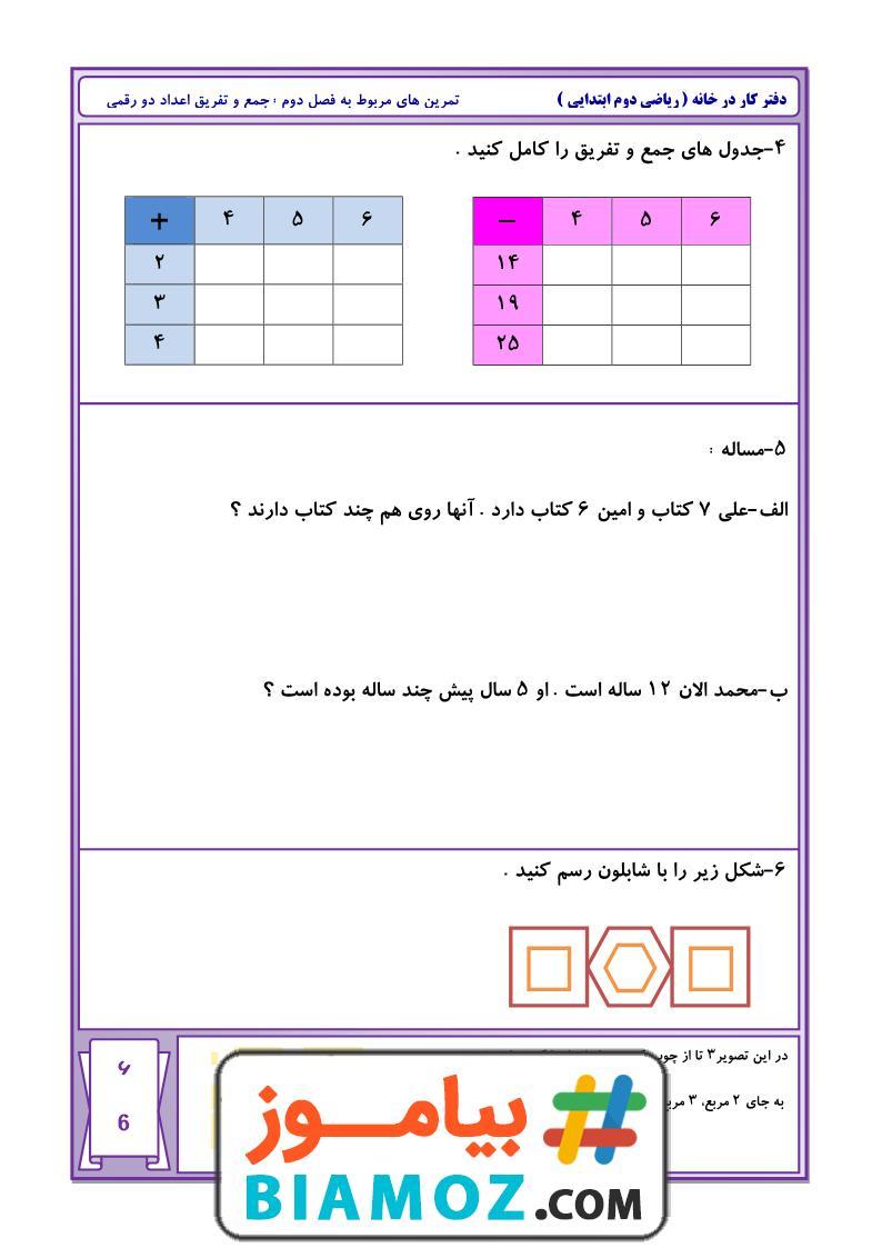 تمرین فصل 2 جمع و تفریق اعداد دو رقمی ریاضی (سری1) — دوم دبستان