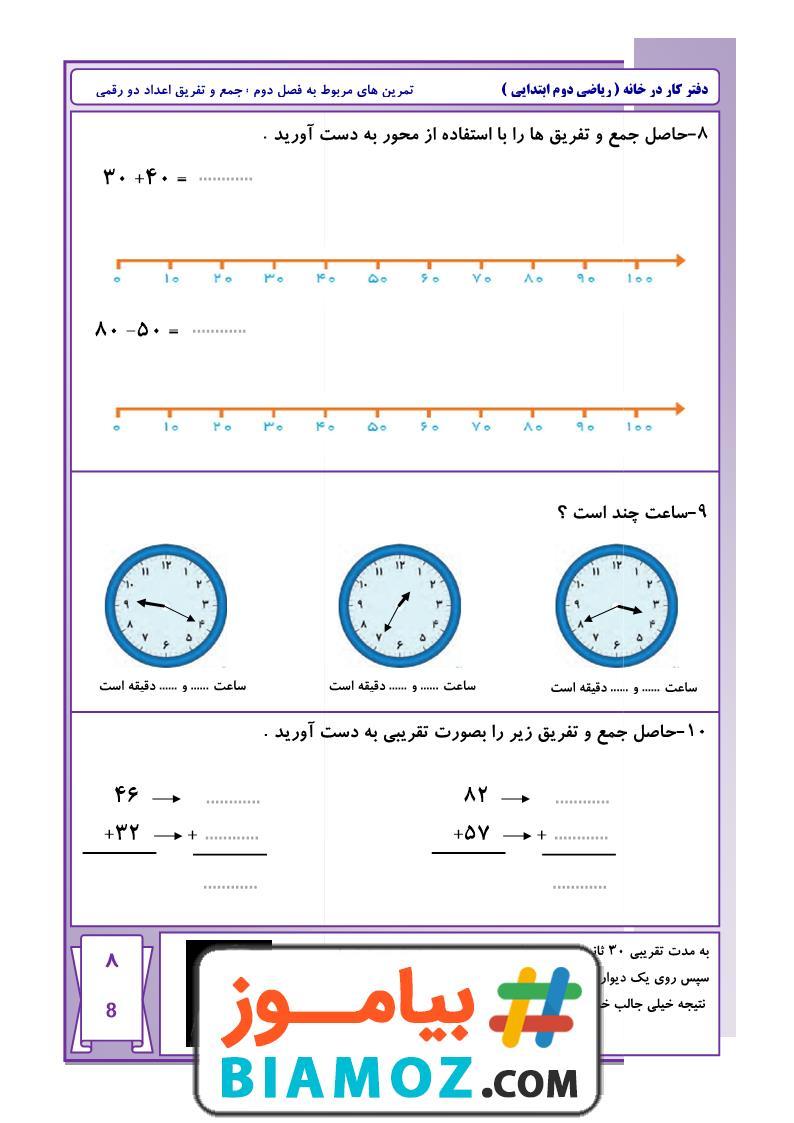 تمرین فصل 2 جمع و تفریق اعداد دو رقمی ریاضی (سری3) — دوم دبستان