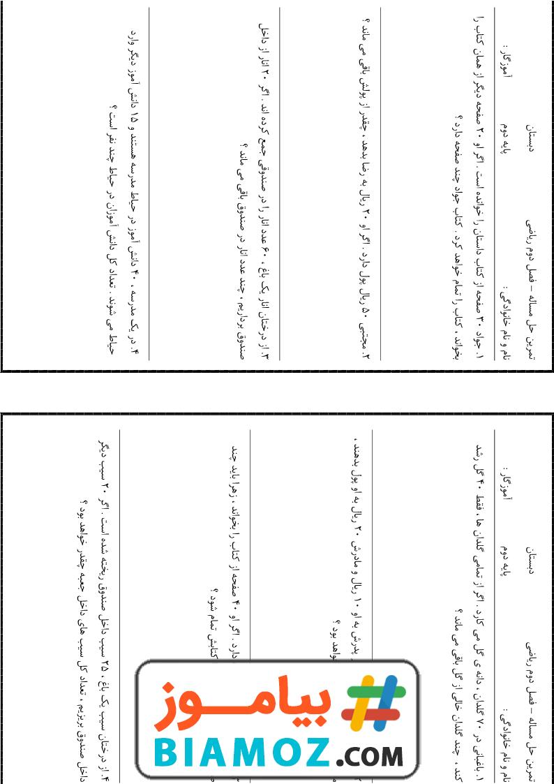 تمرین فصل 2 جمع و تفریق اعداد دو رقمی ریاضی (سری5) — دوم دبستان