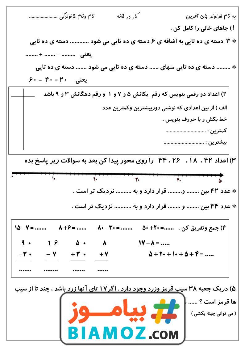کار در کلاس فصل 2 جمع و تفریق اعداد دو رقمی ریاضی (سری1) — دوم دبستان