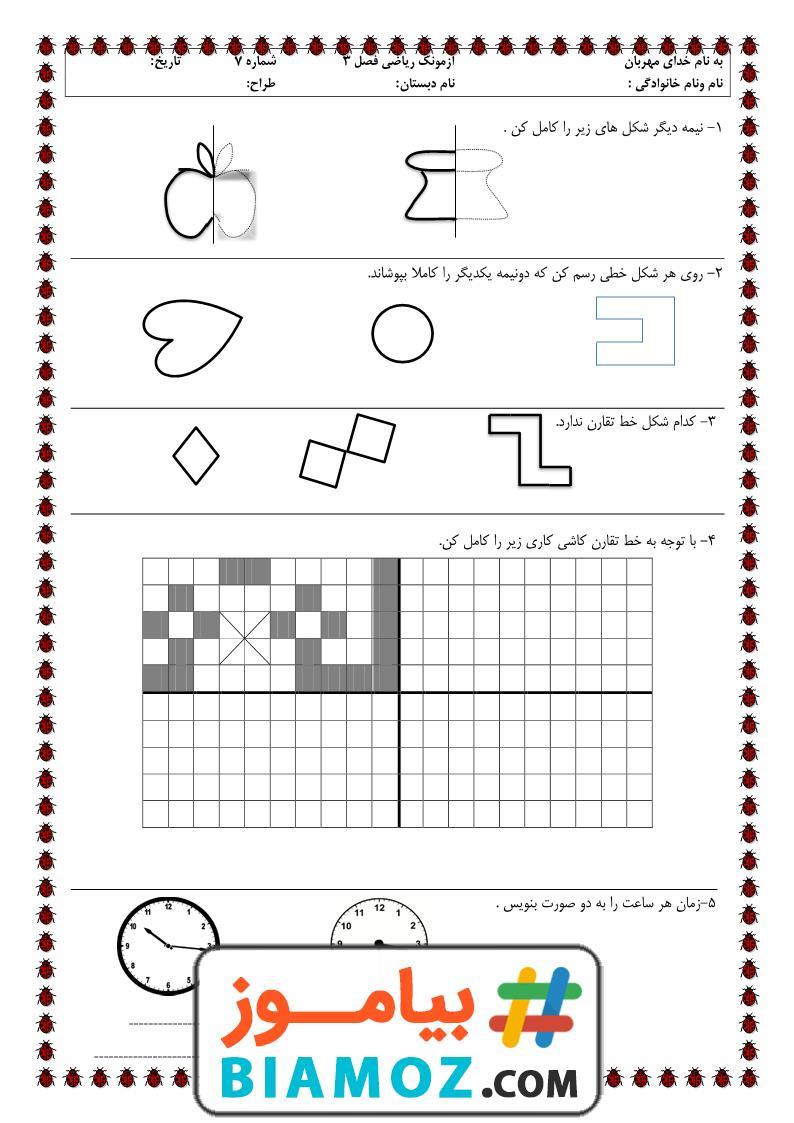 آزمونک فصل 3 اشکال هندسی ریاضی (سری1) — دوم دبستان