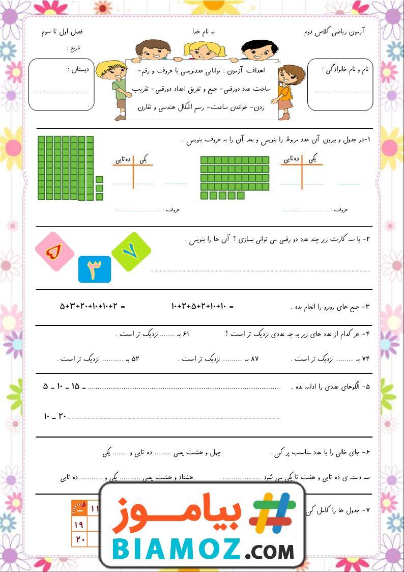 آزمون فصل 1-2-3 ریاضی (سری1) — دوم دبستان