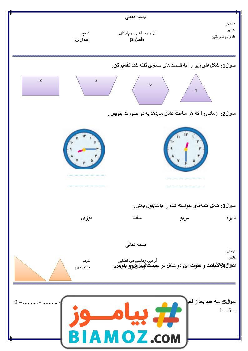 آزمون فصل 3 اشکال هندسی ریاضی با پاسخ (سری1) — دوم دبستان