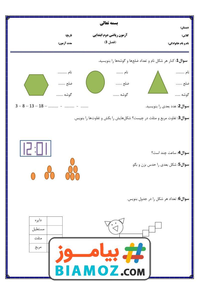 آزمون فصل 3 اشکال هندسی ریاضی با پاسخ (سری2) — دوم دبستان