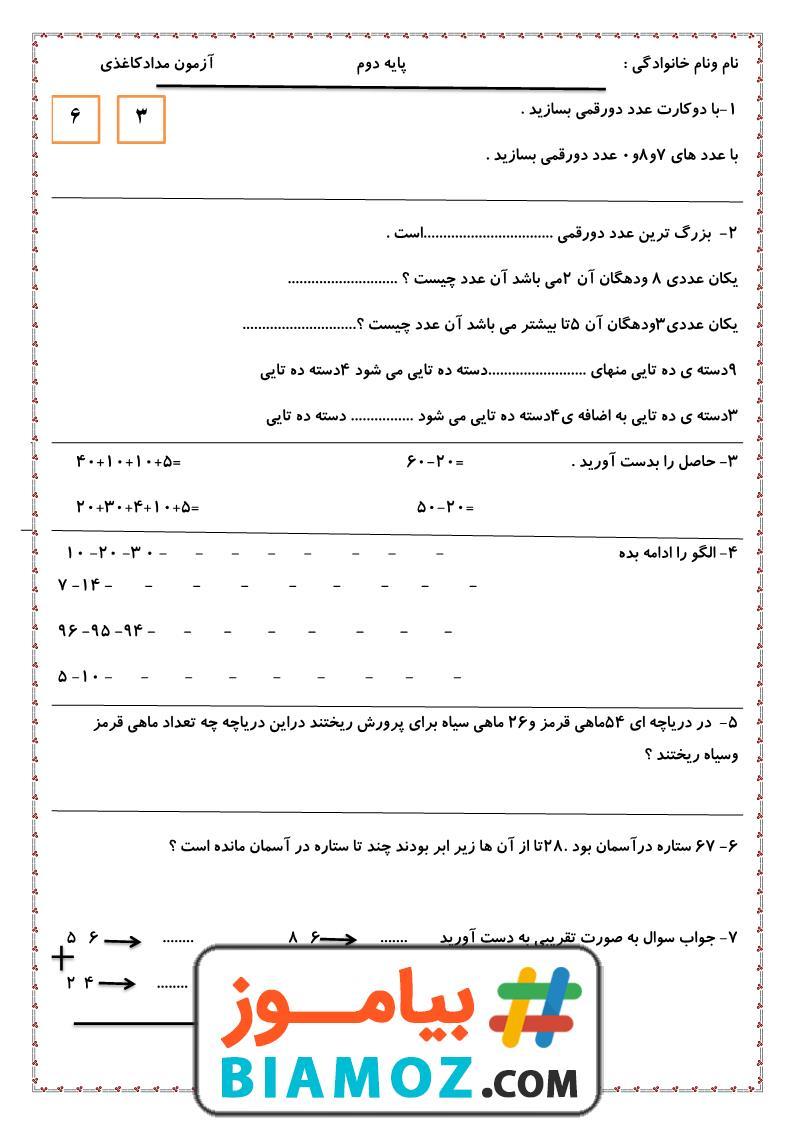 آزمون مداد کاغذی فصل 1-2-3 ریاضی (سری1) —دوم دبستان
