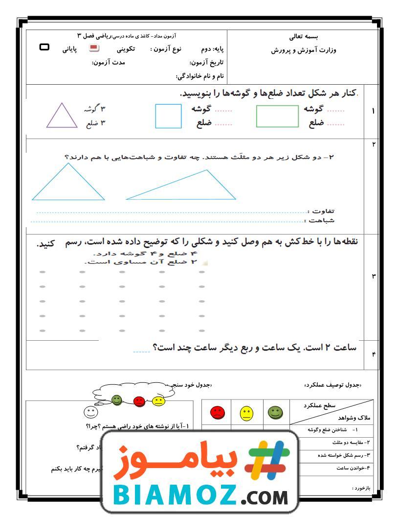 آزمون مداد کاغذی فصل 3 اشکال هندسی ریاضی (سری1) — دوم دبستان