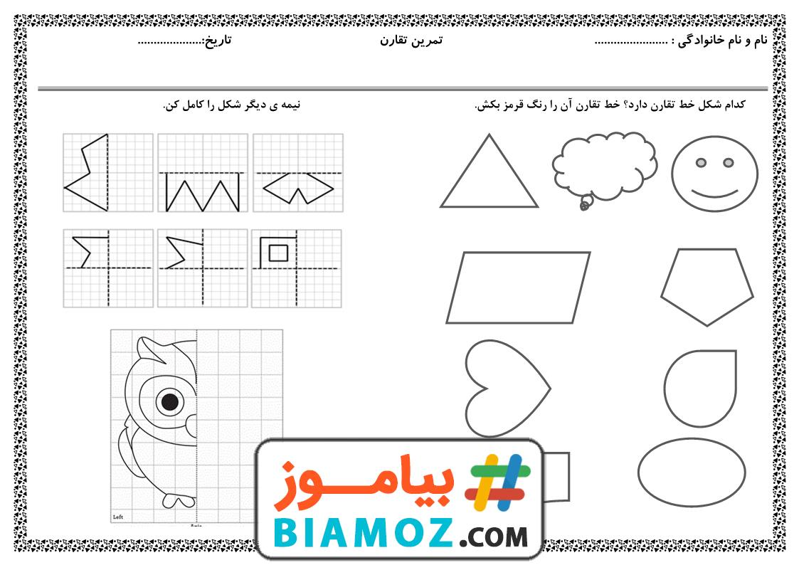 تمرین الگویابی و تقارن فصل 3 اشکال هندسی ریاضی (سری1) — دوم دبستان