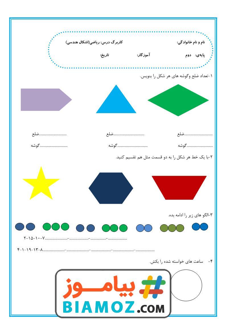 کاربرگ فصل 3 اشکال هندسی ریاضی (سری1) — دوم دبستان