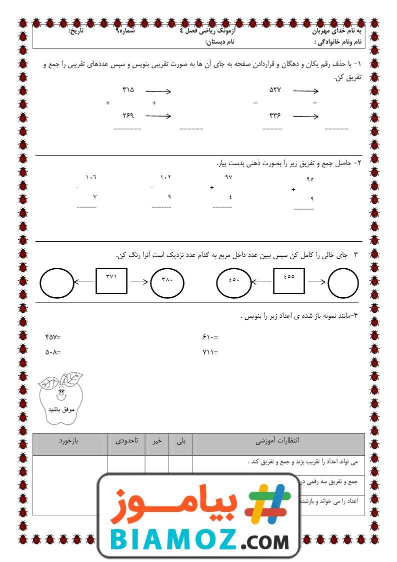 آزمونک فصل 4 عدد های سه رقمی ریاضی (سری3) — دوم دبستان
