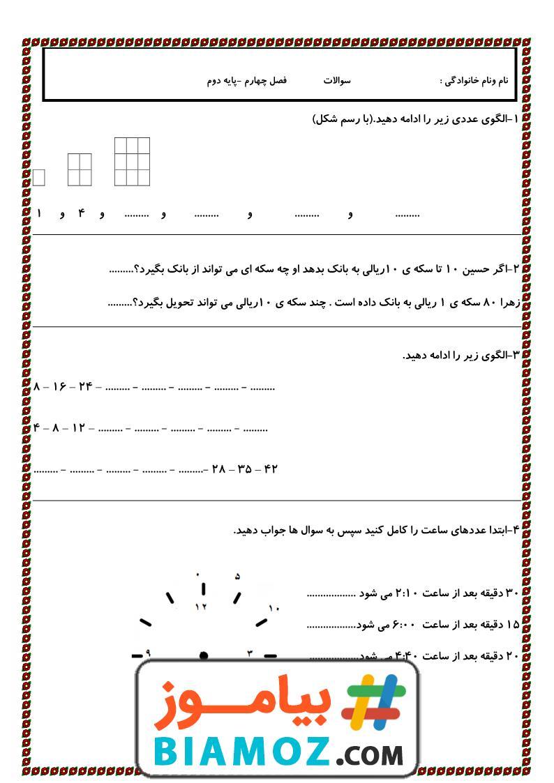 آزمون فصل 4 عددهای سه رقمی ریاضی (سری1) — دوم دبستان