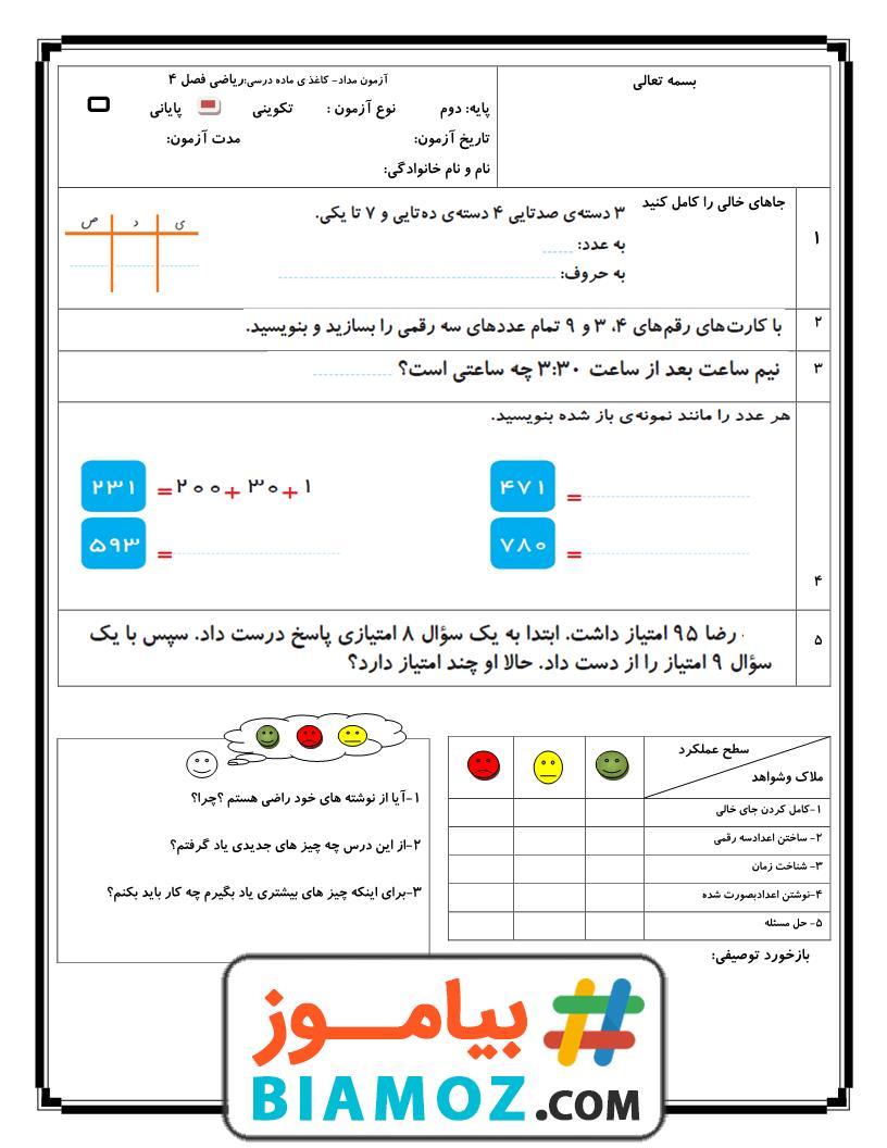 آزمون مداد کاغذی فصل 4 عددهای سه رقمی ریاضی (سری1) — دوم دبستان