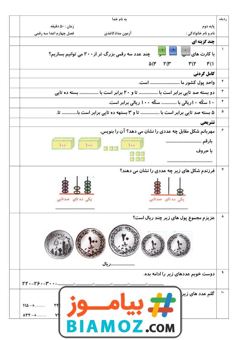 آزمون مداد کاغذی فصل 4 عددهای سه رقمی ریاضی (سری2) — دوم دبستان