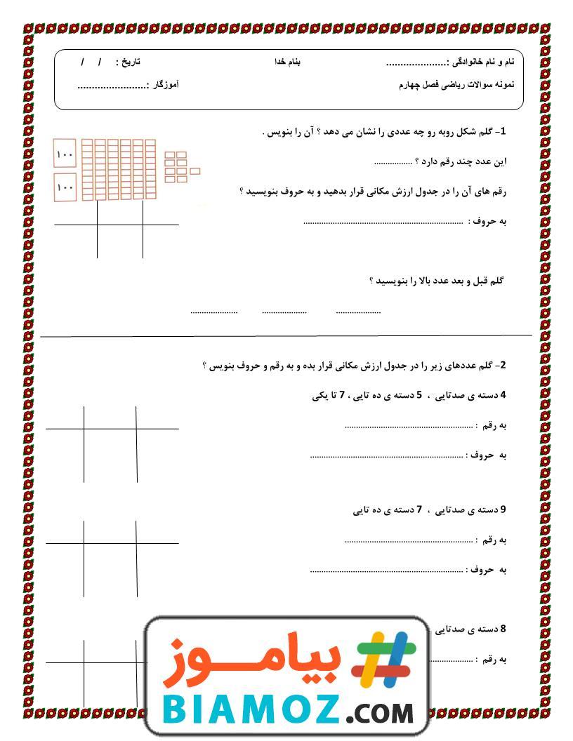 نمونه سوال فصل 4 عددهای سه رقمی ریاضی (سری9) — دوم دبستان