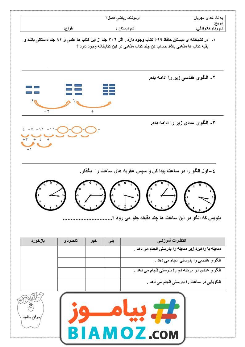 آزمونک فصل 6 جمع و تفریق اعداد سه رقمی ریاضی (سری1) — دوم دبستان