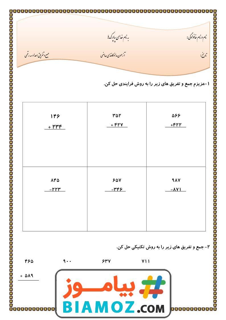 آزمون مداد کاغذی فصل 6 جمع و تفریق اعداد سه رقمی ریاضی (سری1) — دوم دبستان