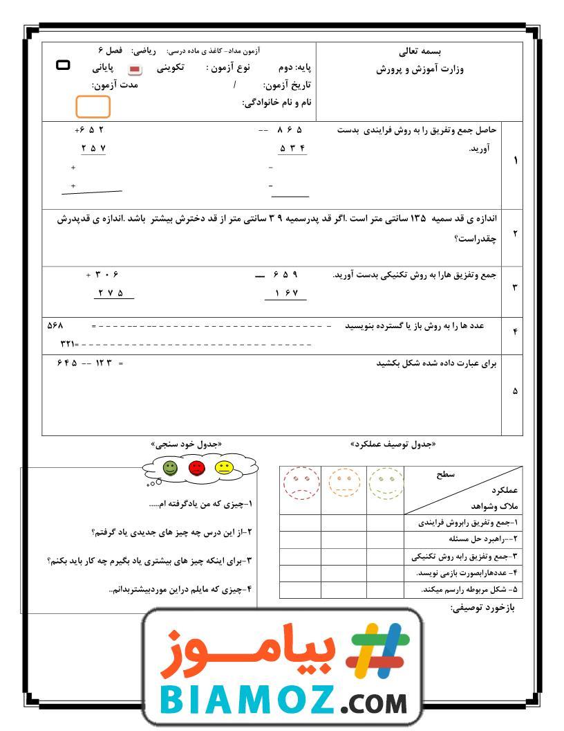 آزمون مداد کاغذی فصل 6 جمع و تفریق اعداد سه رقمی ریاضی (سری2) — دوم دبستان