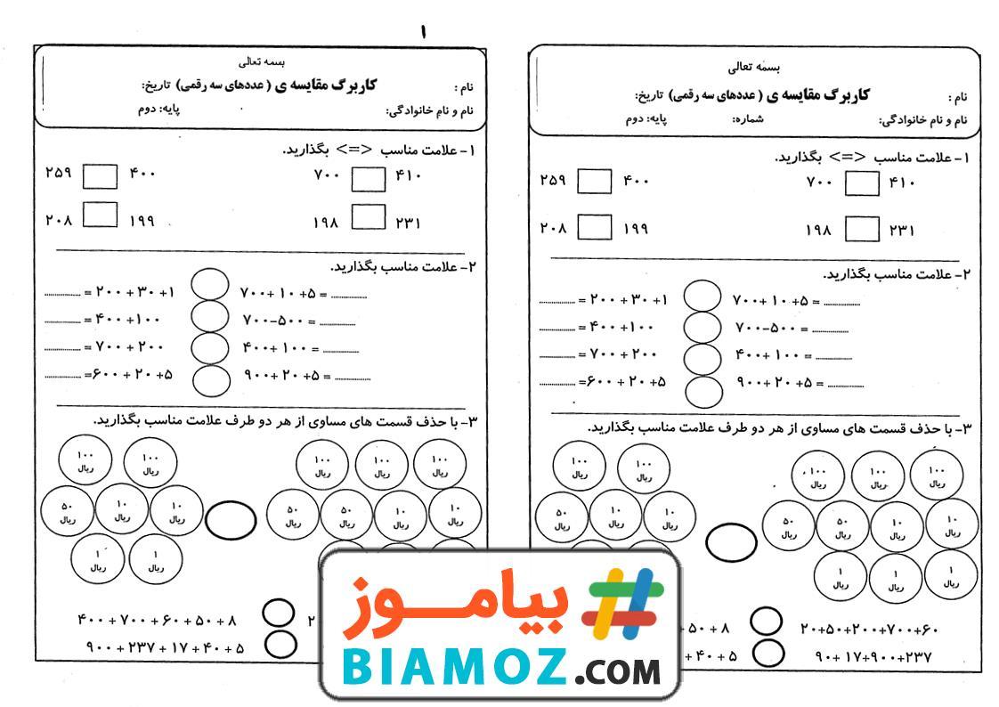 کاربرگ فصل 6 جمع و تفریق ریاضی (سری2) — دوم دبستان