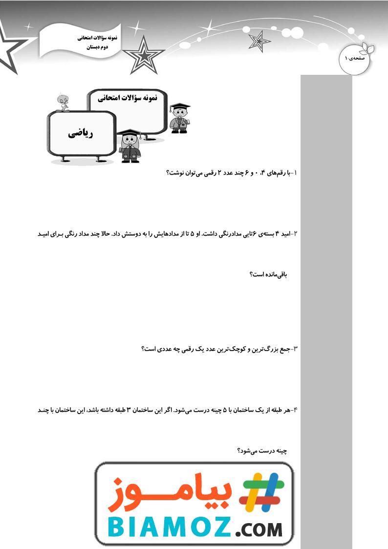 نمونه سوال نوبت دوم ریاضی با پاسخ (سری1) — دوم دبستان