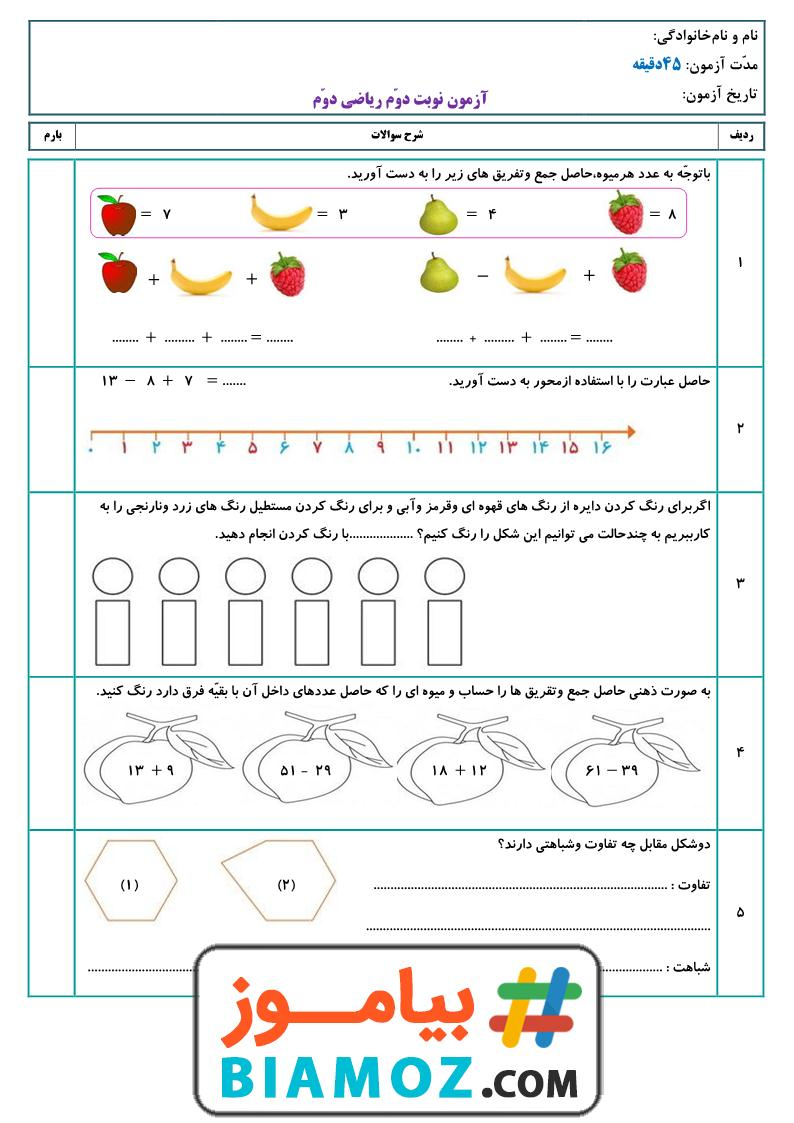 نمونه سوال نوبت دوم ریاضی (سری13) — دوم دبستان