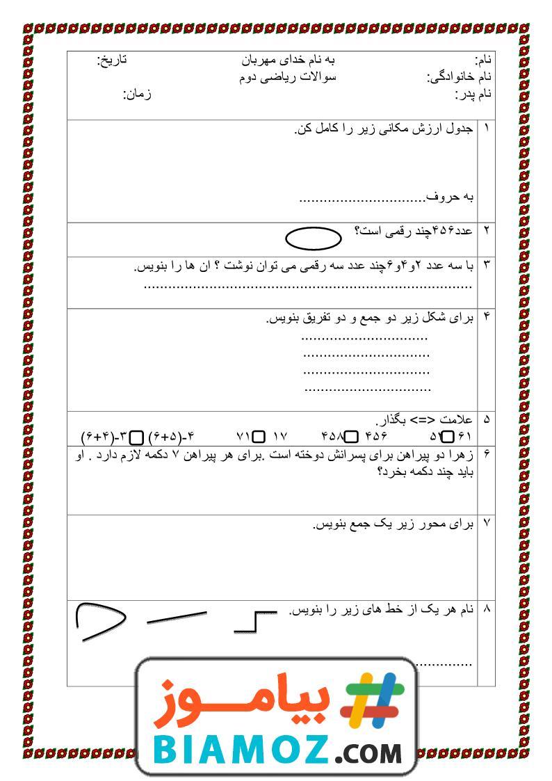 نمونه سوال نوبت دوم ریاضی (سری15) — دوم دبستان